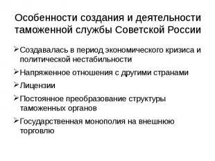 Особенности создания и деятельности таможенной службы Советской России Создавала