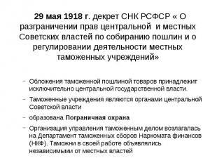 29 мая 1918 г. декрет СНК РСФСР « О разграничении прав центральной и местных Сов