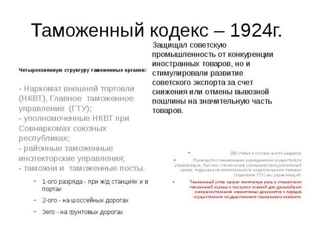 Таможенный кодекс – 1924г. Четырехзвенную структуру таможенных органов: