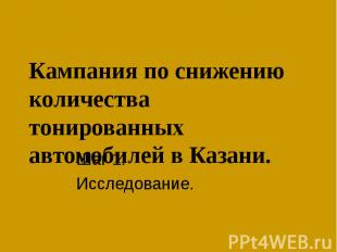 Кампания по снижению количества тонированных автомобилей в Казани. Шаг 1. Исслед