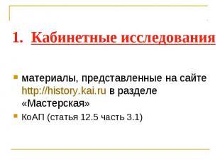 Кабинетные исследования материалы, представленные на сайте http://history.kai.ru