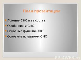 План презентации Понятие СНС и ее состав Особенности СНС Основные функции СНС Ос