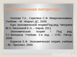 Использованная литература Агапова Т.А., Серегина С.Ф. Макроэкономика: Учебник –