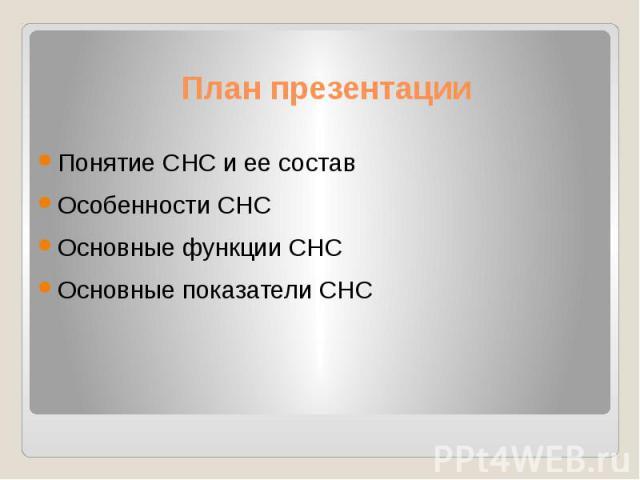 План презентации Понятие СНС и ее состав Особенности СНС Основные функции СНС Основные показатели СНС