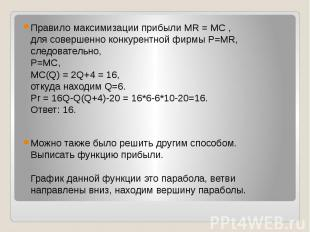 Правило максимизации прибыли MR = MC , для совершенно конкурентной фирмы P=MR, с