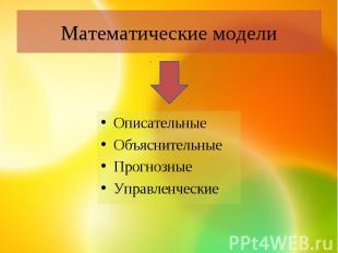 Описательные Описательные Объяснительные Прогнозные Управленческие