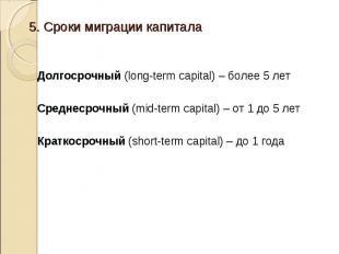 Долгосрочный (long-term capital) – более 5 лет Среднесрочный (mid-term capital)