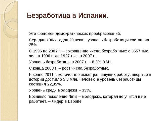Это феномен демократических преобразований. Это феномен демократических преобразований. Середина 90-х годов 20 века – уровень безработицы составлял 25%. С 1996 по 2007 г. – сокращение числа безработных: с 3657 тыс. чел. в 1996 г. до 1927 тыс. в 2007…