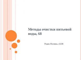 Методы очистки питьевой воды, 68 Редок Полина, э122б