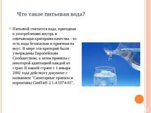 Что такое питьевая вода?
