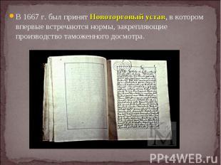 В 1667 г. был принят Новоторговый устав, в котором впервые встречаются нормы, за