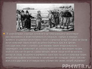 """""""В порубежных городах головам и целовальникам у иноземцев расспрашивать и п"""