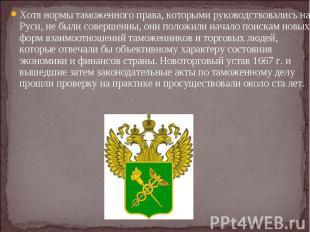Хотя нормы таможенного права, которыми руководствовались на Руси, не были соверш