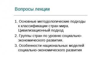 1. Основные методологические подходы к классификации стран мира. Цивилизационный