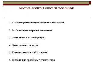 1. Интернационализация хозяйственной жизни 1. Интернационализация хозяйственной
