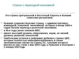 Это страны Центральной и Восточной Европы и бывшие советские республики Это стра
