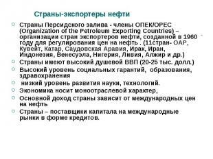 Страны Персидского залива - члены ОПЕК/ОРЕС (Organization of the Petroleum Expor