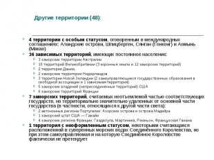 4 территории с особым статусом, оговоренным в международных соглашениях: Аландск
