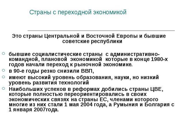 Это страны Центральной и Восточной Европы и бывшие советские республики Это страны Центральной и Восточной Европы и бывшие советские республики бывшие социалистические страны с административно-командной, плановой экономикой которые в конце 1980-х го…