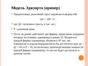 Модель Эджуорта (пример) Предположим, рыночный спрос выражается формулой: Qd = 1