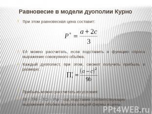 Равновесие в модели дуополии Курно При этом равновесная цена составит: Её можно