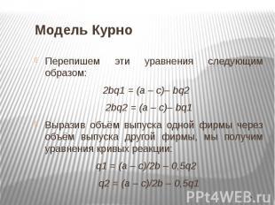 Модель Курно Перепишем эти уравнения следующим образом: 2bq1 = (a – c)– bq2 2bq2