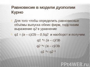 Равновесие в модели дуополии Курно Для того чтобы определить равновесные объёмы