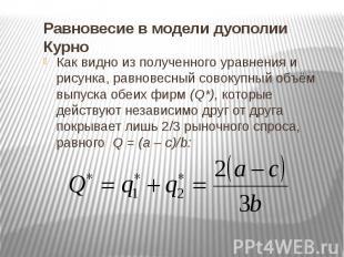 Равновесие в модели дуополии Курно Как видно из полученного уравнения и рисунка,