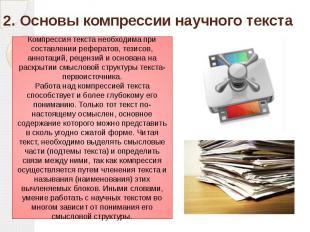 2. Основы компрессии научного текста