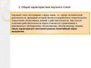 1. Общая характеристика научного стиля