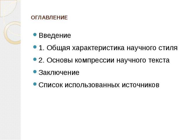 ОГЛАВЛЕНИЕ Введение 1. Общая характеристика научного стиля 2. Основы компрессии научного текста Заключение Список использованных источников
