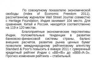 По совокупному показателю экономической свободы (Index of Economic Freedom 2011)