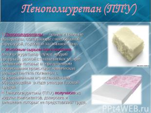 Пенополиуретаны — легкие и прочные материалы, обладающие своеобраз