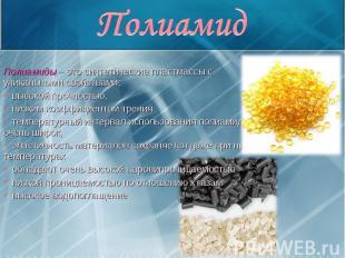 Полиамиды – это синтетические пластмассы с уникальными свойствами: Полиамиды – э