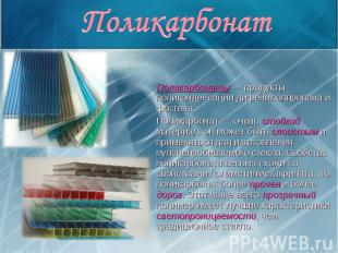 Поликарбонаты — продукты поликонденсации дифенилолпропана и фосгена. Поликарбона