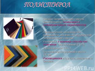 Продукт полимеризации стирола (винилбензола) относится к полимерам класса термоп