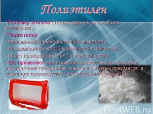 Полимер этилена (этена), один из простейших полимеров. Полимер этилена (этена),