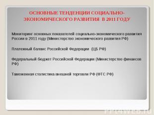 Мониторинг основных показателей социально-экономического развития России в 2011