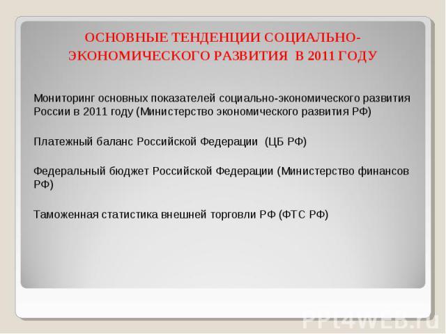 Мониторинг основных показателей социально-экономического развития России в 2011 году (Министерство экономического развития РФ) Мониторинг основных показателей социально-экономического развития России в 2011 году (Министерство экономического развития…
