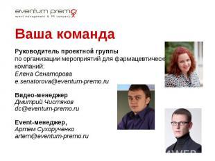 Руководитель проектной группы Руководитель проектной группы по организации мероп
