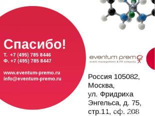 Спасибо! Т. +7 (495) 785 8446 Ф. +7 (495) 785 8447 www.eventum-premo.ru info@eve