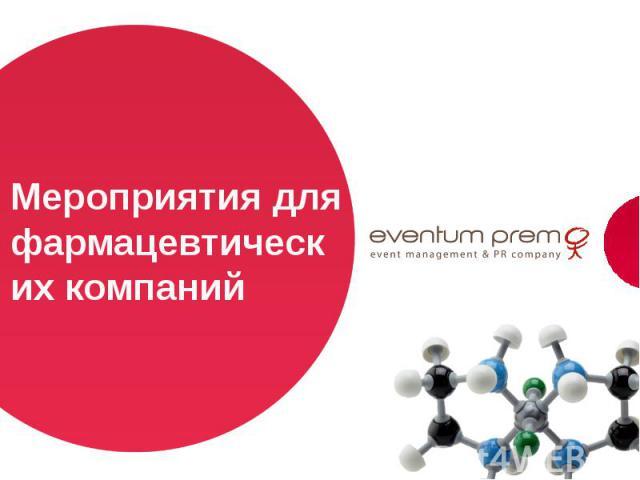 Мероприятия для фармацевтических компаний