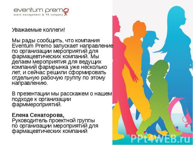 Уважаемые коллеги! Уважаемые коллеги! Мы рады сообщить, что компания Eventum Premo запускает направление по организации мероприятий для фармацевтических компаний. Мы делаем мероприятия для ведущих компаний фармрынка уже несколько лет, и сейчас решил…