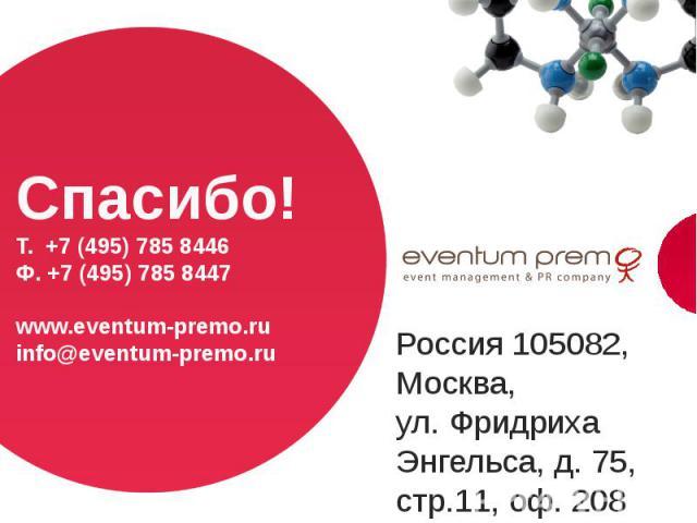 Спасибо! Т. +7 (495) 785 8446 Ф. +7 (495) 785 8447 www.eventum-premo.ru info@eventum-premo.ru