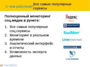 Полноценный мониторинг соц.медиа в рунете: Полноценный мониторинг соц.медиа в ру