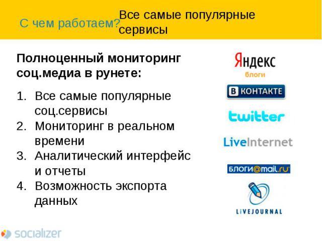 Полноценный мониторинг соц.медиа в рунете: Полноценный мониторинг соц.медиа в рунете: