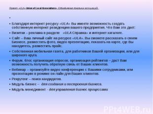 Проект «ULA» Union of Local Associations». (Объединение локальних ассоциаций). *