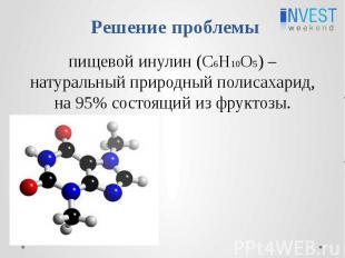 Решение проблемы пищевой инулин (C6H10O5) – натуральный природный полисахарид, н