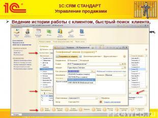 1С:CRM СТАНДАРТ Управление продажами Ведение истории работы с клиентом, быстрый