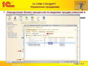 1С:CRM СТАНДАРТ Управление продажами Определение бизнес-процессов по ведению про